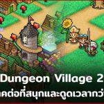 Dungeon Village 2