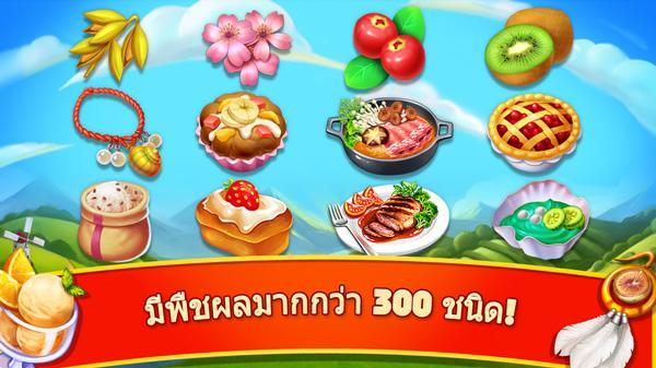 ข่าวเกม เกมปลูกผัก (11)