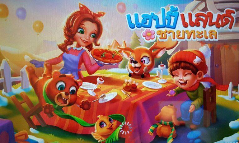 ข่าวเกม เกมปลูกผัก (8)