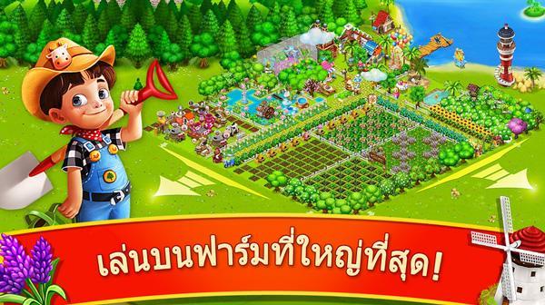 ข่าวเกม เกมปลูกผัก (9)