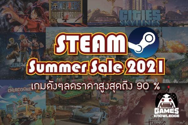 ข่าวเกมส์ ลดกระหน่ำ Summer Sale ปี 2021