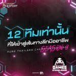 PUBG Thailand Championship 2021 Season 8