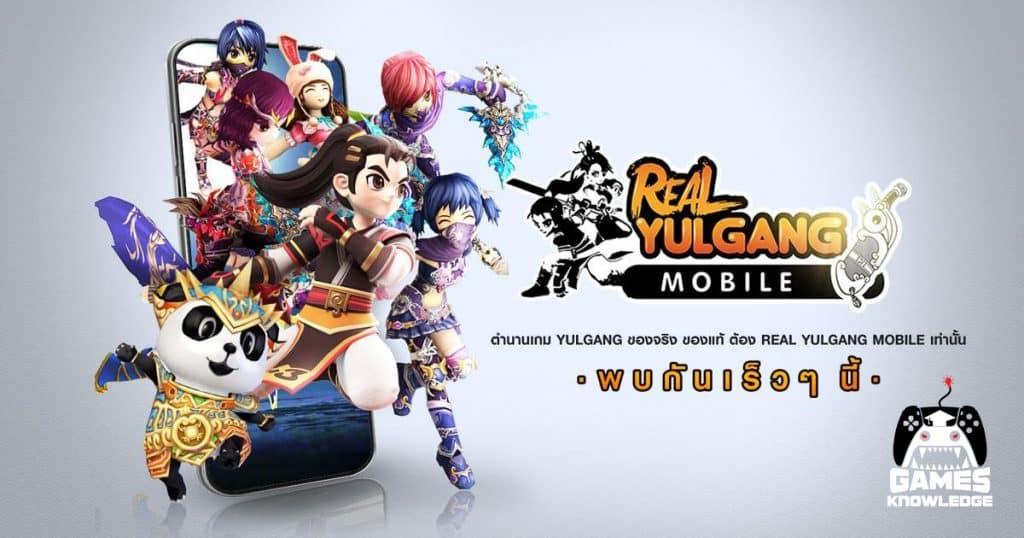 ข่าวเกมส์มือถือ Real Yulgang